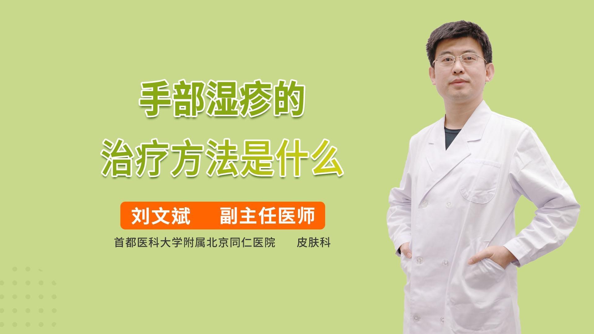 手部湿疹的治疗方法是什么