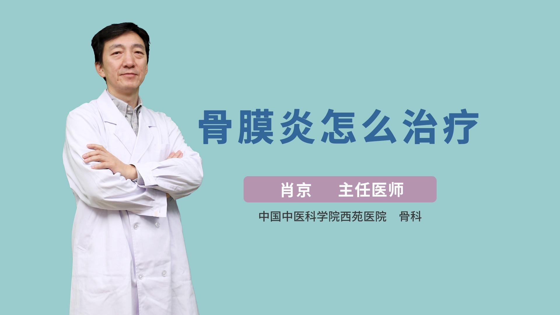 骨膜炎怎么治疗