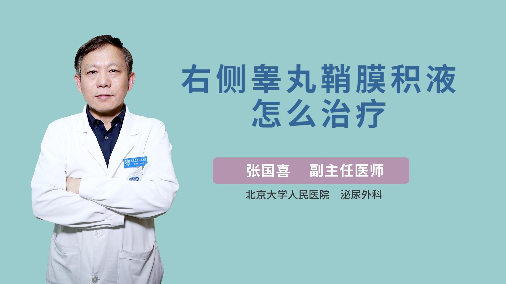 右侧睾丸鞘膜积液怎么治疗