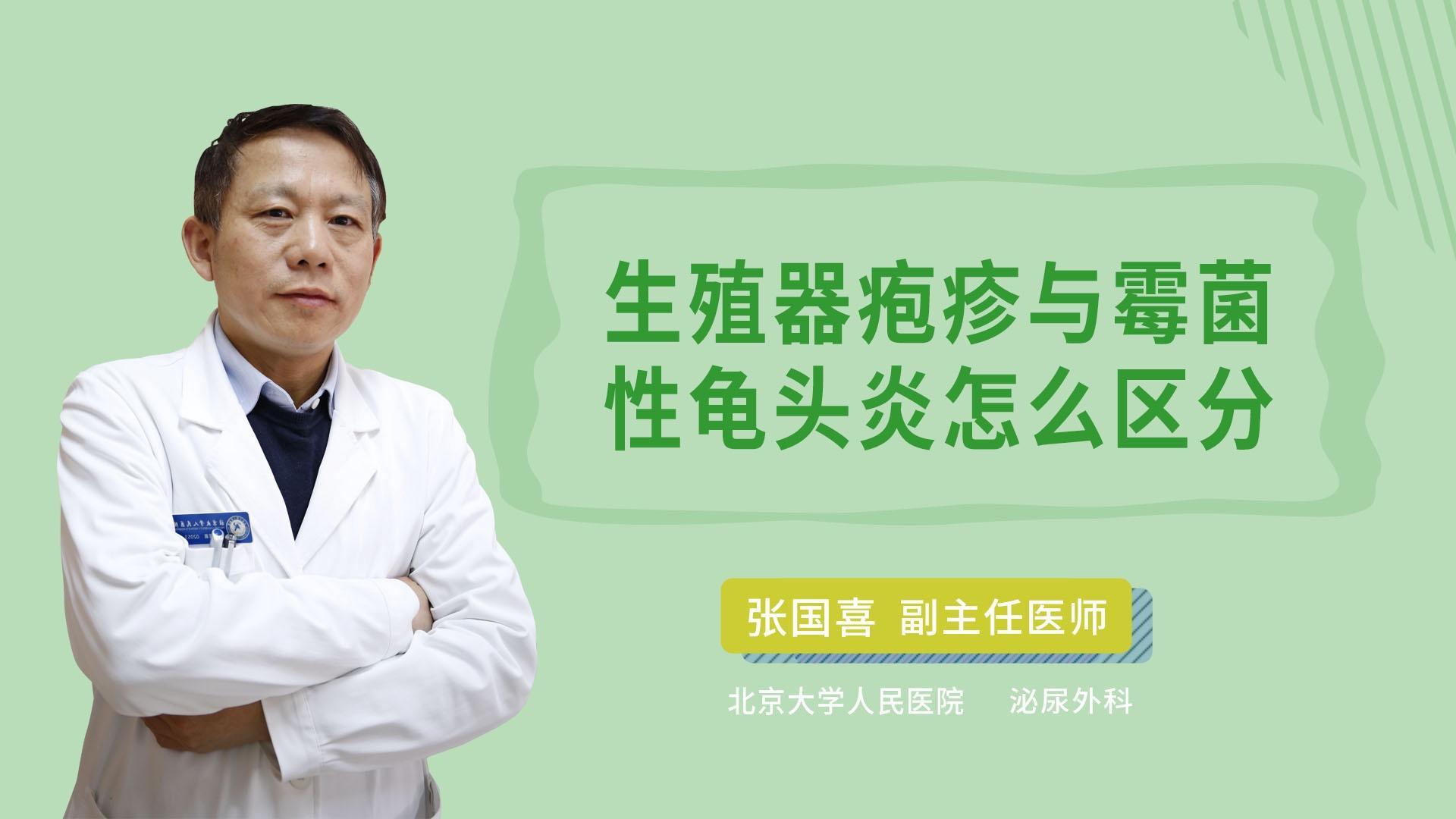 生殖器疱疹与霉菌性龟头炎怎么区分
