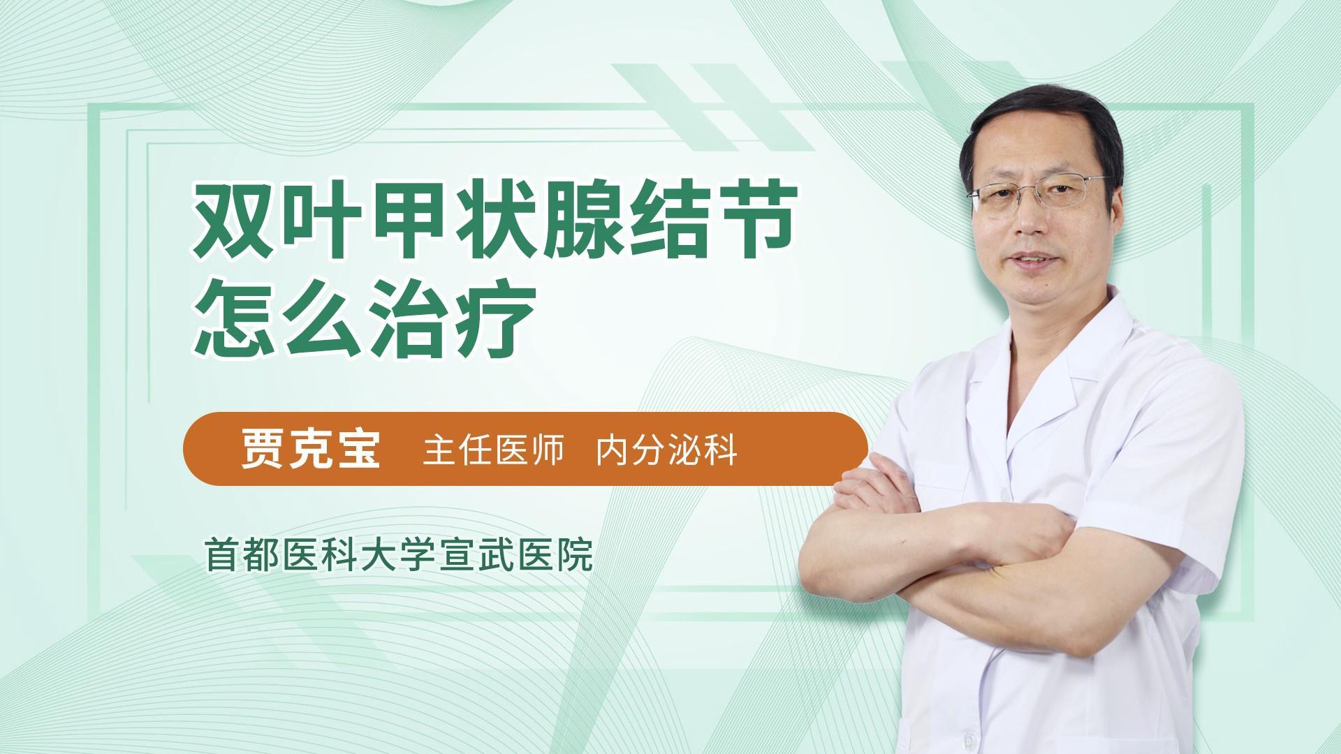 双叶甲状腺结节怎么治疗