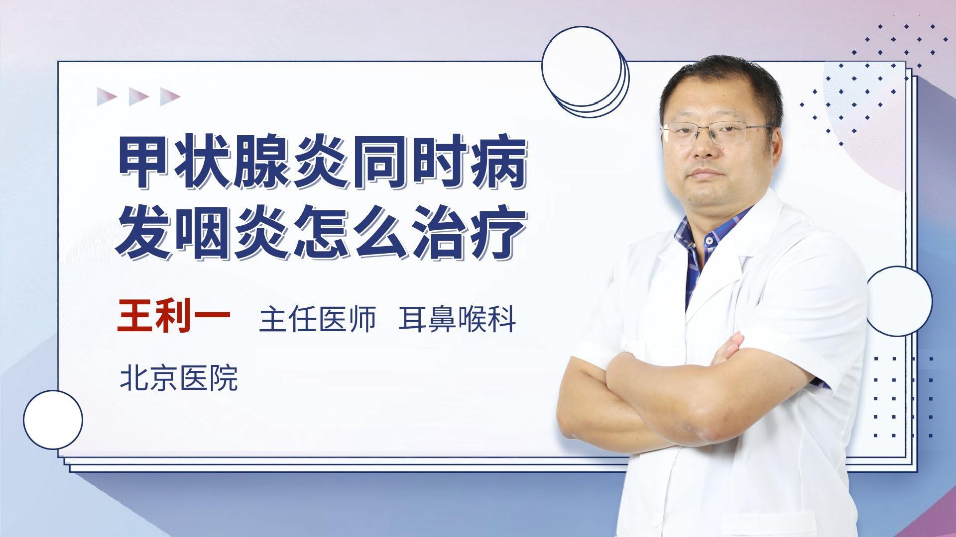 甲状腺炎同时病发咽炎怎么治疗