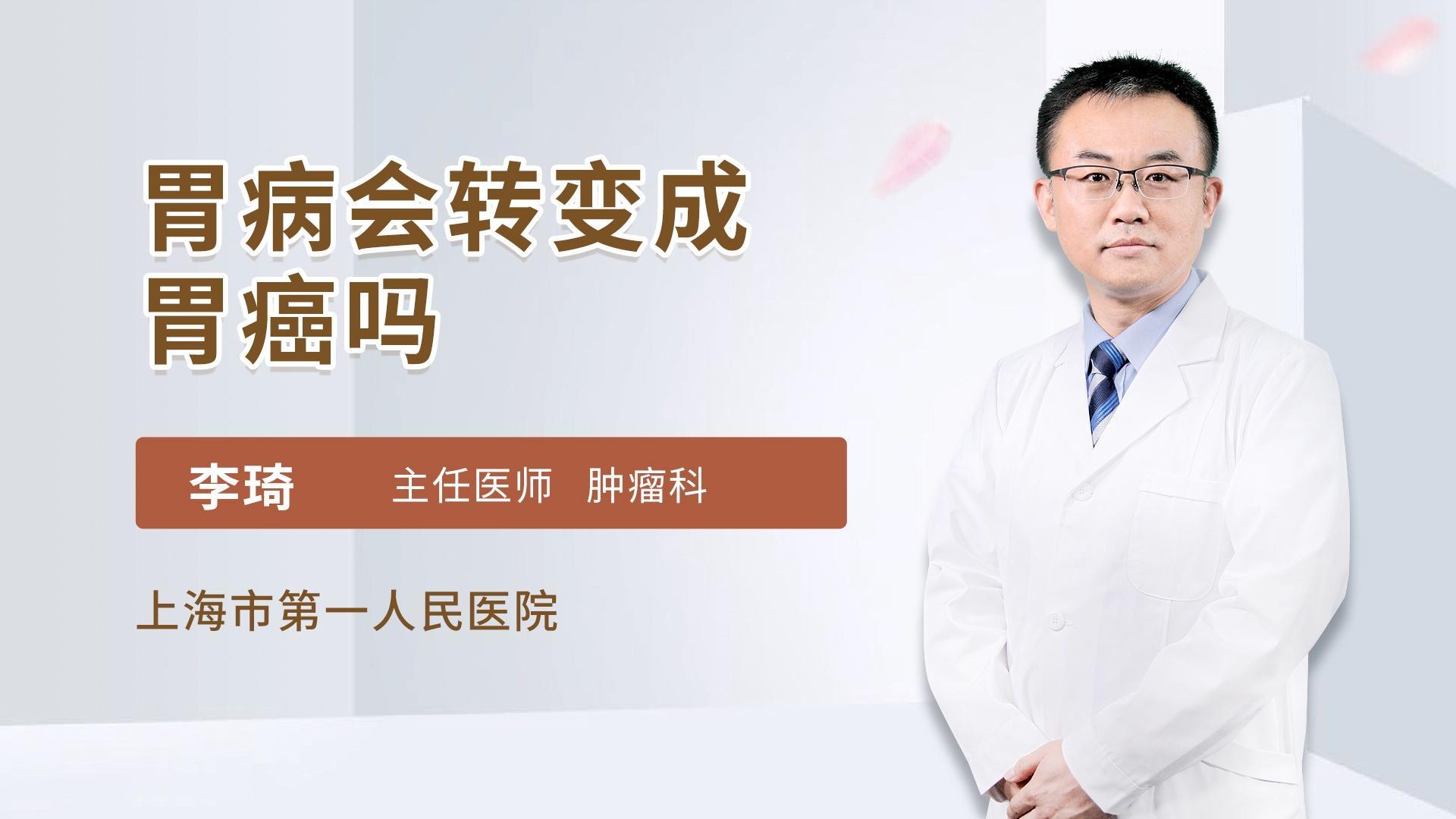 胃病会转变成胃癌吗