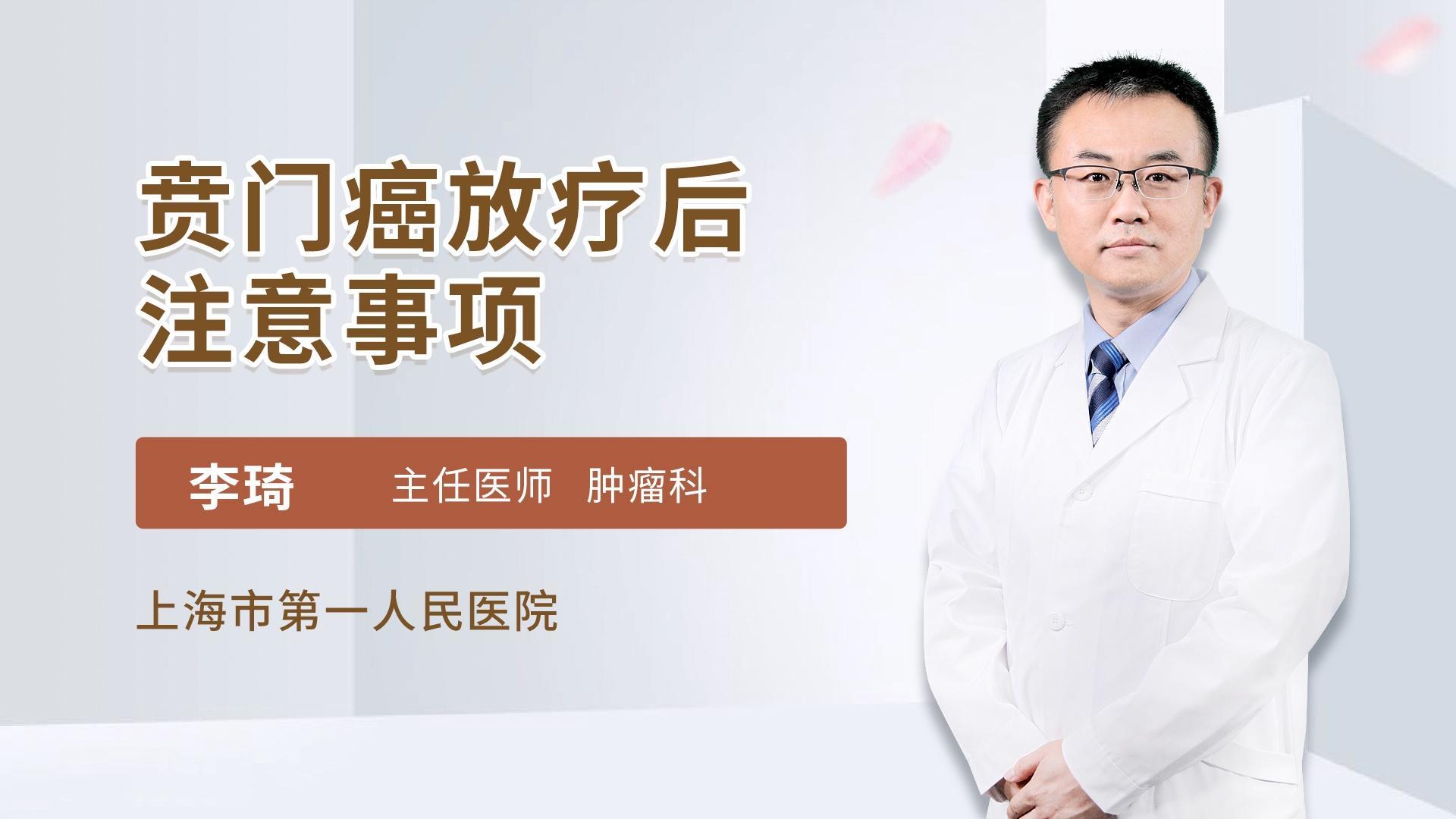 贲门癌放疗后注意事项