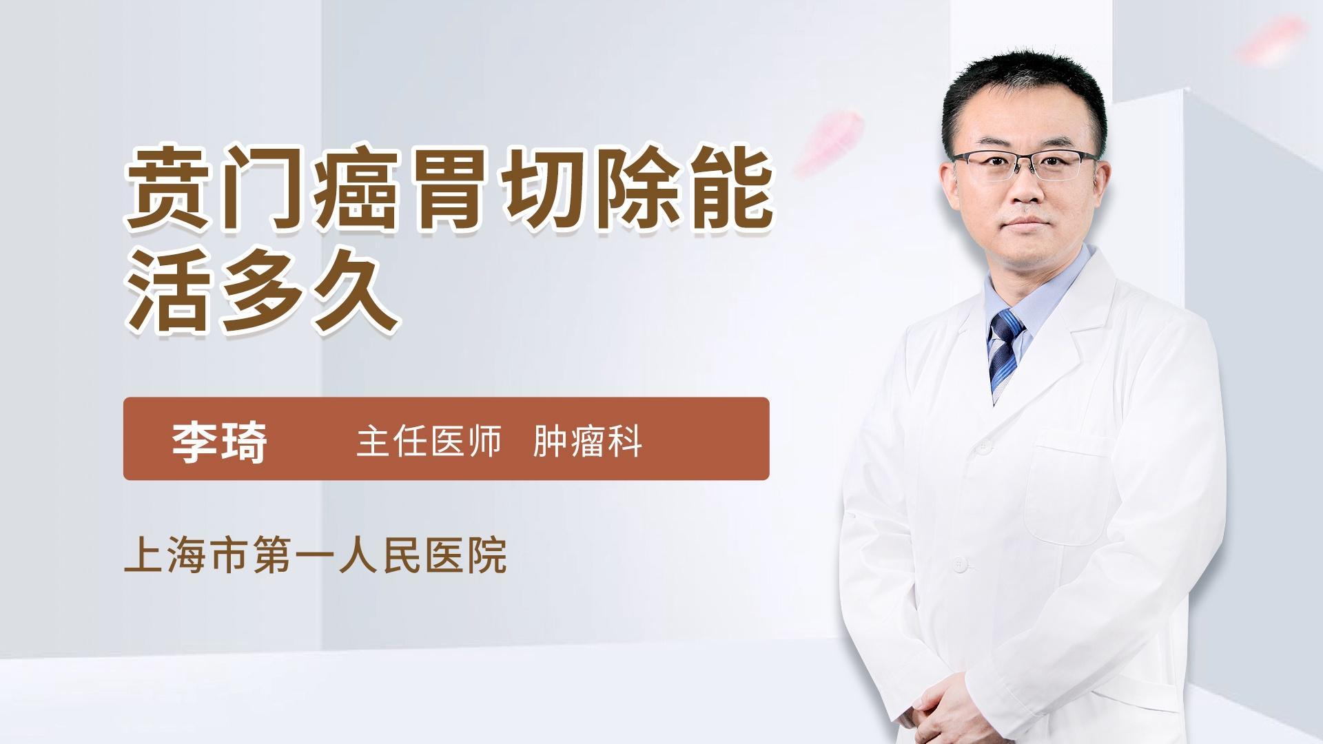 贲门癌胃切除能活多久