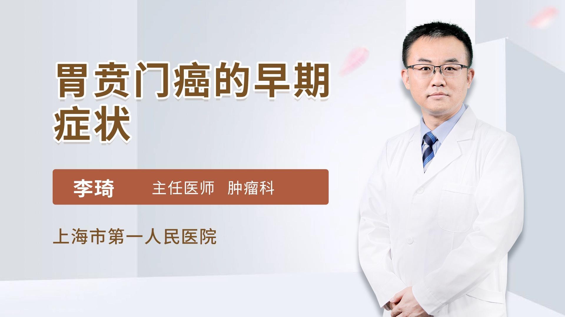 胃贲门癌的早期症状
