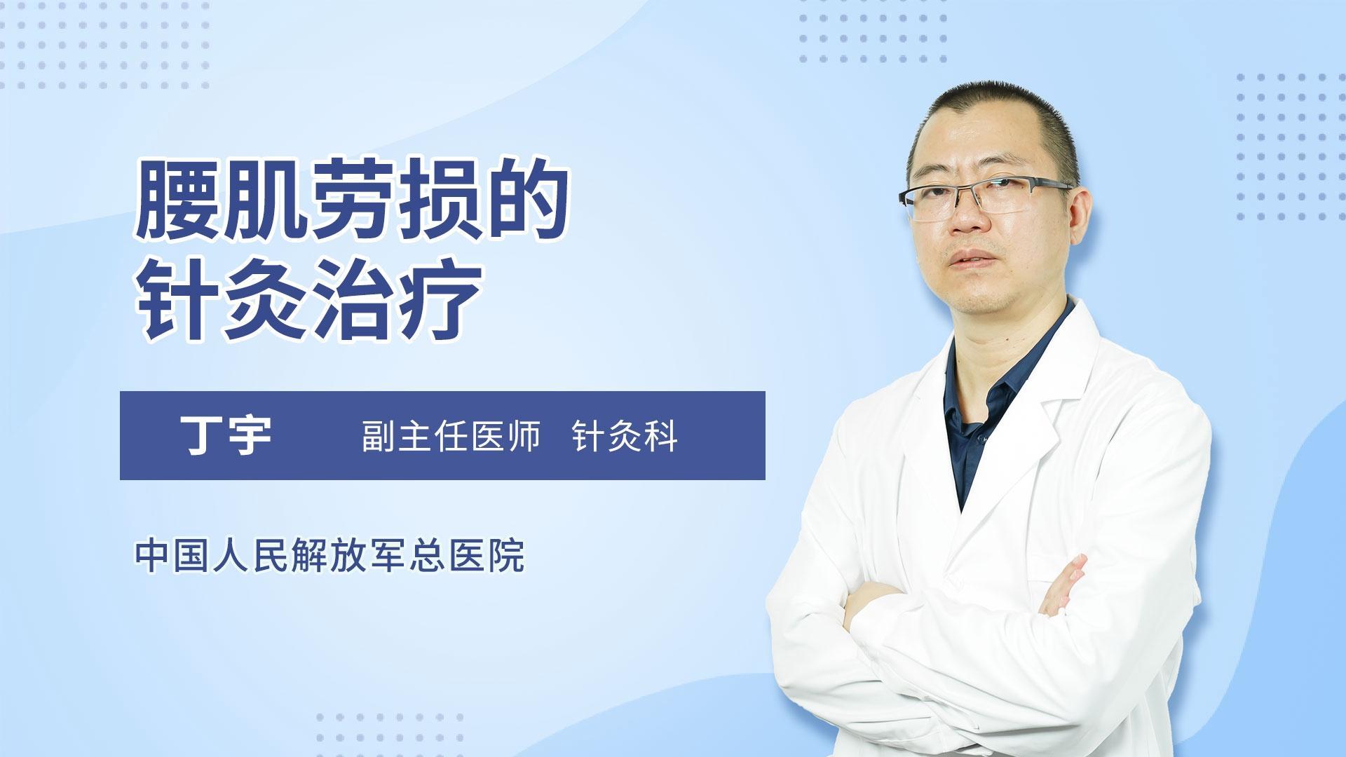腰肌劳损的针灸治疗