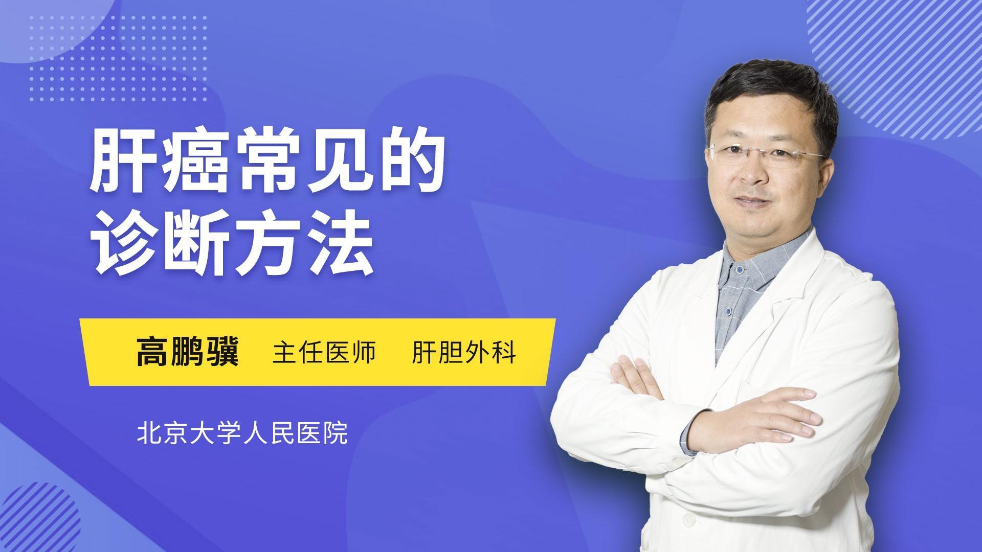 肝癌常见的诊断方法